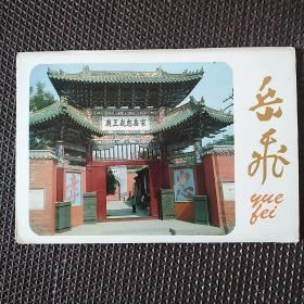 包郵:八十年代岳飛明信片(10張)