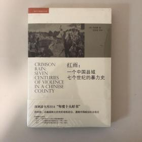红雨:一个中国县域七个世纪的暴力史