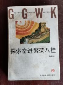 探索奋进 繁荣八桂 97年1版1印 包邮挂刷