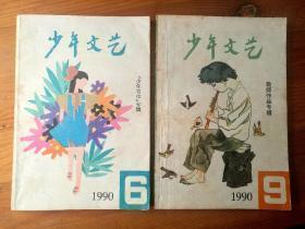 少年文藝90年第6期第9期,少年兒童出版社