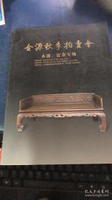 拍卖会 北京金源拍卖公司2007年秋季艺术品拍卖会--木器、瓷杂专场