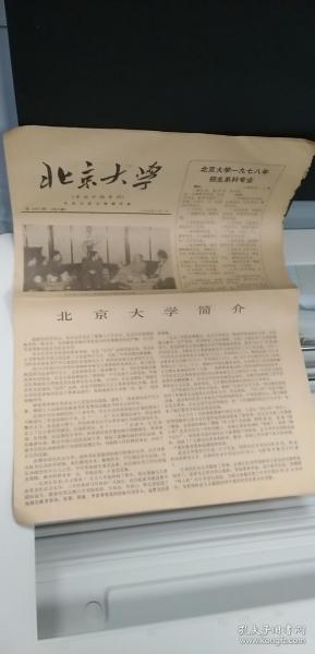 北京大學1978.6.5.(1至8版)