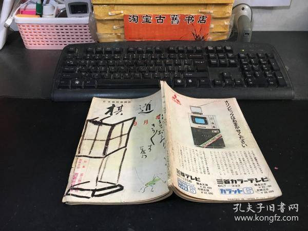 日文原版 /棋道  第40卷 第10號