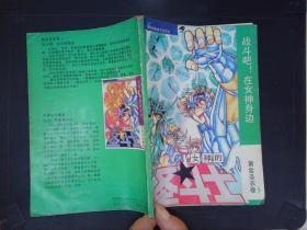 女神的圣斗士:黄金圣衣卷(5):战斗吧!在女神身边.