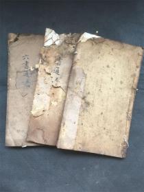 《六書通》全書存3冊,大開白紙木刻本,清閔齊伋撰,書有破損。