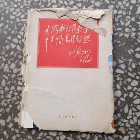 大海航行靠舵手,干革命,靠毛泽东思想(宣传画  39张  有林毛合影)如图