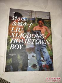 刘小东 金城小子、作品集、画集、画册、油画、画展、图录、速写