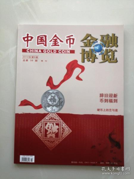 中國金幣金融博覽雜志2014/6