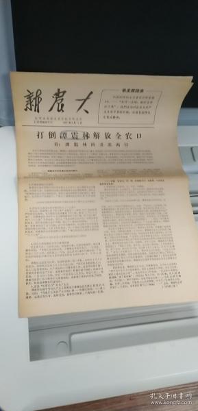 新農大1967.3.11.(1至4版)