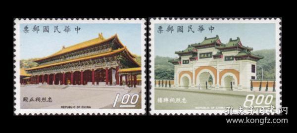 臺1970年專特郵票專66忠烈祠郵票2全