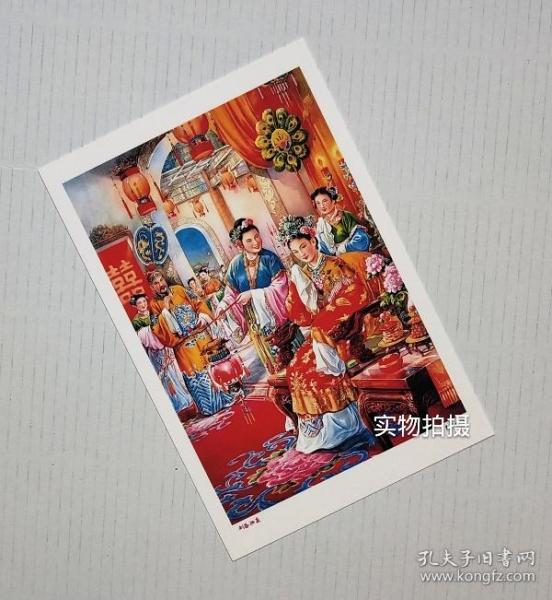 劉備招親【老年畫.明信片】滿10張包郵.