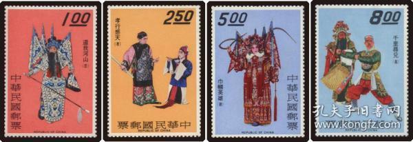 專67戲劇一郵票臺1970年專特郵票4全