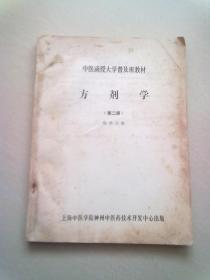 中醫函授大學普及班教材《方劑學》【第二冊】