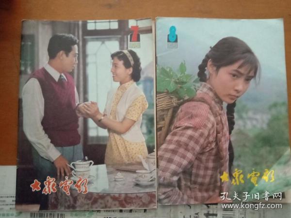 大眾電影 1981-7、8合售