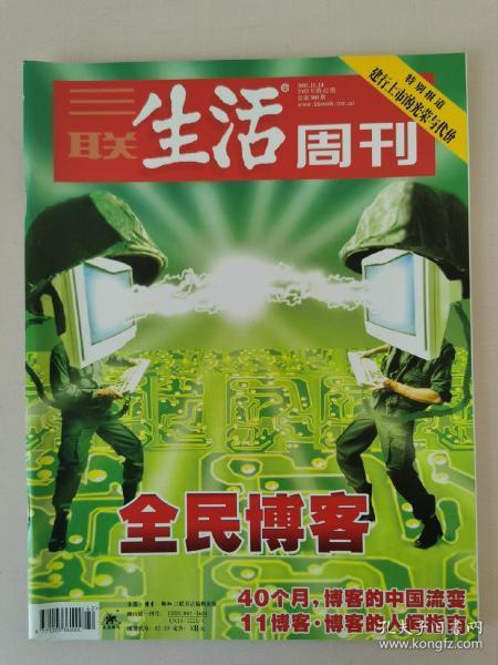 三聯生活周刊(2005.11-2)