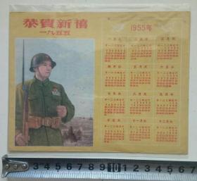 中國人民解放軍華東軍區賀年片, 華東戰士社敬賀出品, 1955年元旦, 16.5X12.5分, 9品, 470元(包掛刷)