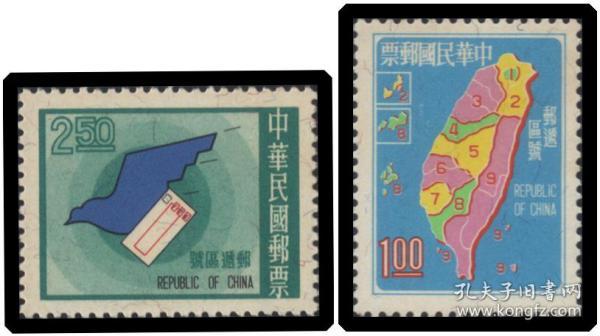 專71郵遞區號郵票2全臺1970年發行