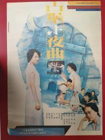 (電影海報)古堡小夜曲(二開)于1987年上映,長春電影制片廠攝制,品相以圖為準