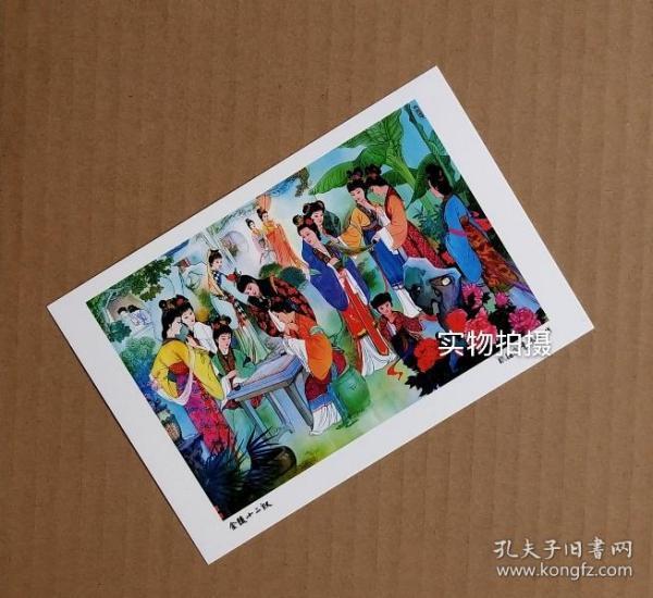 金陵十二釵【老年畫明信片】滿10張包郵
