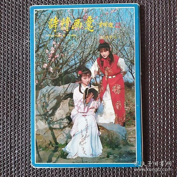 包郵:明信片紅樓夢之二  金陵十二釵