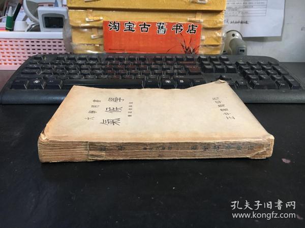 氣候學(大學用書)正中書局 /民國35年滬一版
