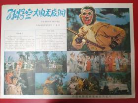 (電影海報)孫悟空大鬧無底洞(二開)于1983年上映,中央新聞記錄電影制片廠攝制,品相以圖為準。