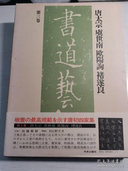 書道藝術 中央公論社出版 褚遂良 歐陽詢 虞世南 唐太宗