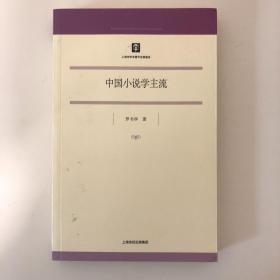 中国小说学主流