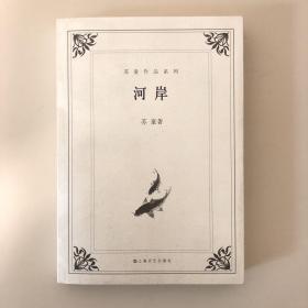 河岸/苏童作品系列