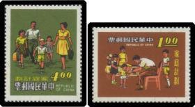 臺1970年專特郵票專73家庭計劃郵票2全