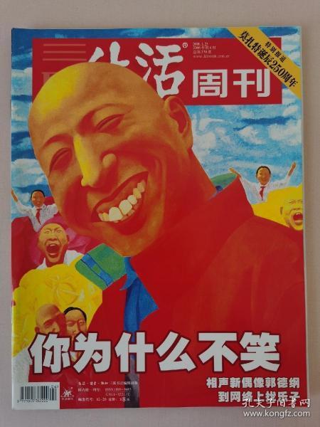 三聯生活周刊(2006.1)