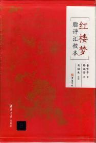 红楼梦脂评汇校本【清华大学出版社新版】(签章)