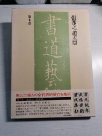 中央公論社出版 書道藝術 印制精美 卷七 趙孟頫 張即之