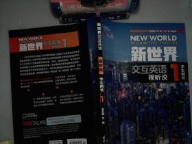 新世界交互英语 视听说 学生用书 1