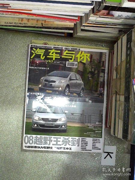 汽車與你  2008 6