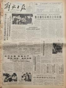 """《解放日报》【我国最大火车渡轮""""北京号""""在沪下水;中华人民共和国集会游行示威法;大陆居民中发现首例艾滋病人】"""