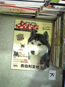 名犬志 2007 2