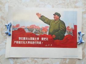 文革宣傳畫:你們要關心國家大事,要把無產階級文化大革命進行到底