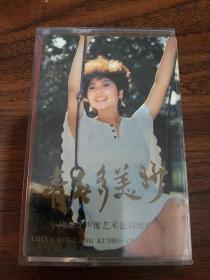 张蔷 吴瑾演唱《青春多美妙》音乐专辑磁带