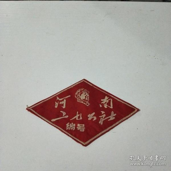 文革紅色袖章河南二七公社(在180號)