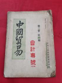 中国贸易1951年第二卷第四期(会计专号修正版)
