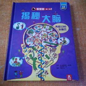 看里面第2辑:揭秘大脑