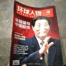 环球人物2015年第16期,朱镕基