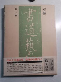 書道藝術 中央公論社出版 第十二卷 空海