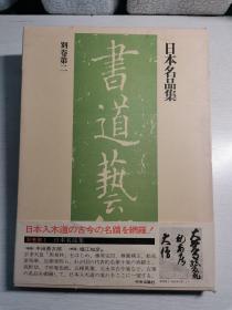 中央公論社出版 日本名品集 別卷第二