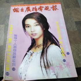 煙臺廣播電視報2004年第49期,李冰冰