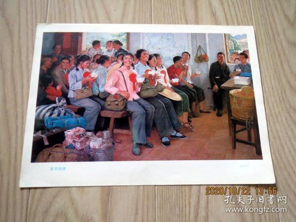 16開宣傳畫-油畫:春風楊柳-周樹橋