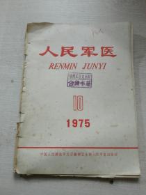人民軍醫(1975年10期)
