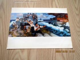 16開宣傳畫-油畫:西沙自衛反擊戰-呂恩誼   艾民有