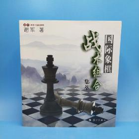 谢军教你下国际象棋系列:国际象棋战术组合集萃(一版一印)